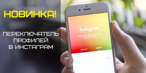Как добавить несколько профилей в Инстаграм | Социальные сети и бизнес | Scoop.it