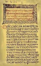 Евхологий Барберини гр. 336 | Kyiv Church in Theology and Canon | Scoop.it