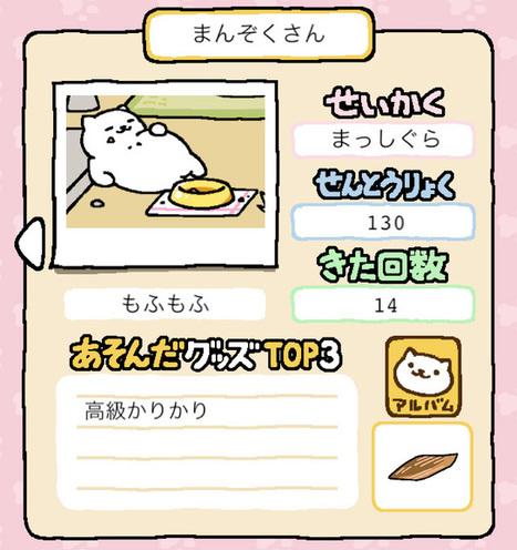 Neko Atsume : un jeu japonais pour élever des chats - Numerama | Bibliothèques en ligne | Scoop.it
