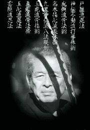 Bujinkan Dojo - Soke Masaaki Hatsumi | artes marciales profesionales | Scoop.it