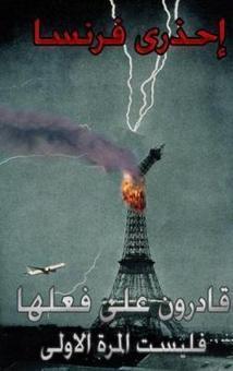 La France dans le collimateur des amis de BHL ? #vigipirate | Autres Vérités | Scoop.it