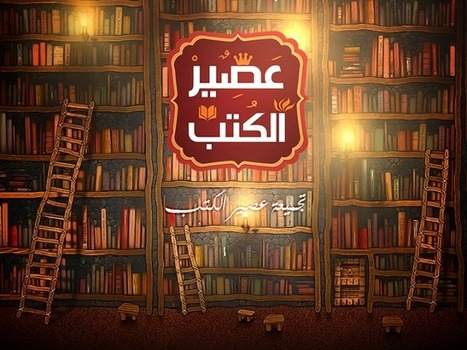 تجميعة عصير الكتب ( أكثر من ربع مليون كتاب في مجالات مختلفة )عصير الكتب - (AR) | Glossarissimo! | Scoop.it