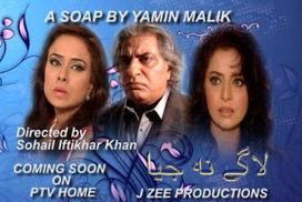 Lagy Na Jia Episode 116 On Ptv Home | Dramas Online | Scoop.it