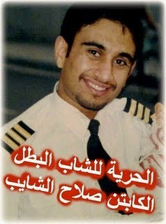 Free Captin Salah Fareed Alshayeb: A call to the Bahraini government to release Captin Salah Alshayeb | Human Rights and the Will to be free | Scoop.it