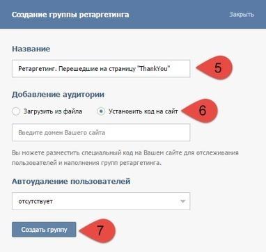 Ретаргетинг ВКонтакте: возвращение целевых посетителей   World of #SEO, #SMM, #ContentMarketing, #DigitalMarketing   Scoop.it