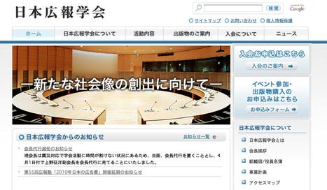 [opinion] Pourquoi les médias japonais ne rendent pas compte objectivement sur Tepco ? | JapanSubculture.com [Eng] | Japon : séisme, tsunami & conséquences | Scoop.it