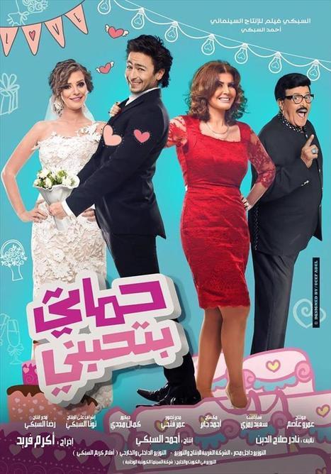 مشاهدة فيلم حماتي بتحبني | newback1 | Scoop.it