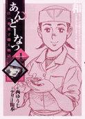 Andō Natsu Manga Creator Yūji Nishi Passes Away | Anime News | Scoop.it