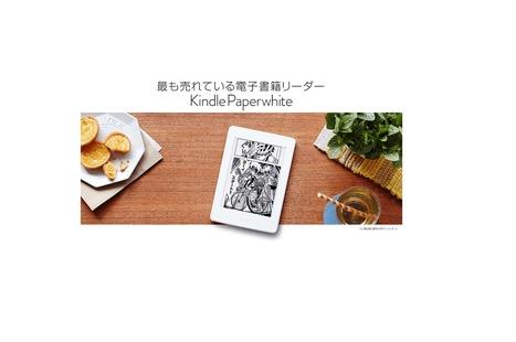 Amazon lance au Japon un Kindle pour la lecture de mangas - Tech - Numerama | Freewares | Scoop.it