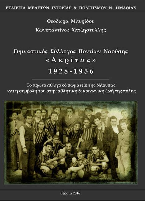 Η αθλητική ιστορία της Νάουσας και των προσφύγων. Από την Εταιρεία Μελετών Ιστορίας και Πολιτισμού Ν.Ημαθίας | Let's Move | Scoop.it