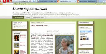 БиблиоДУШЕЧКИ: О блогах и блогерах | Сормовской библиотечной системе - 40! | Scoop.it