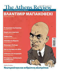 The Athens Review of Books, τεύχος Οκτωβρίου 2015 | Politically Incorrect | Scoop.it