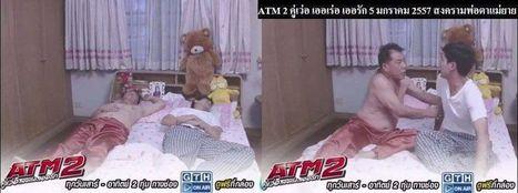 ATM 2 คู่เว่อ เออเร่อ เออรัก 5 มกราคม 2557 ท้องเสียเพราะหอยแครง | Pongsit | Scoop.it