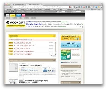 WebKitベースのURL全体のキャプチャ「webimage」 | EEDSP | Scoop.it