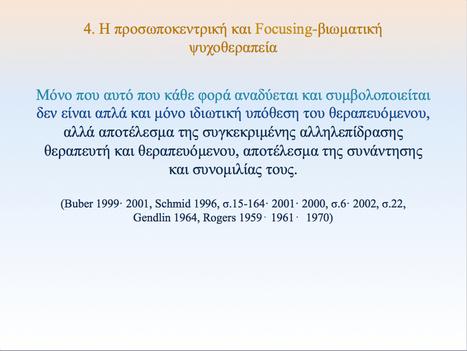 Η προσωποκεντρική και Focusing-βιωματική φαινομενολογική προσέγγιση στην ψυχοθεραπεία | Ελληνικό Κέντρο Focusing | focusing_gr | Scoop.it