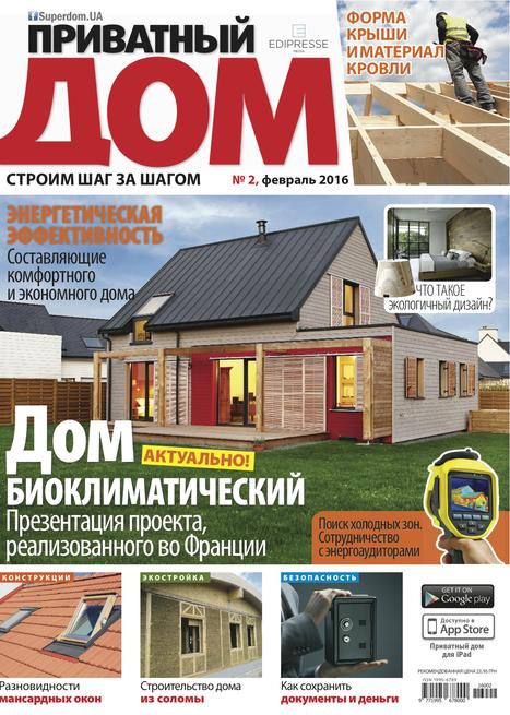 ПРИВАТНЫЙ ДОМ ( FÉVRIER 2016) ДОМ БИОКЛИМАТИЧЕСКИИ - a.typique Patrice BIDEAU architecte | architecture..., Maisons bois & bioclimatiques | Scoop.it