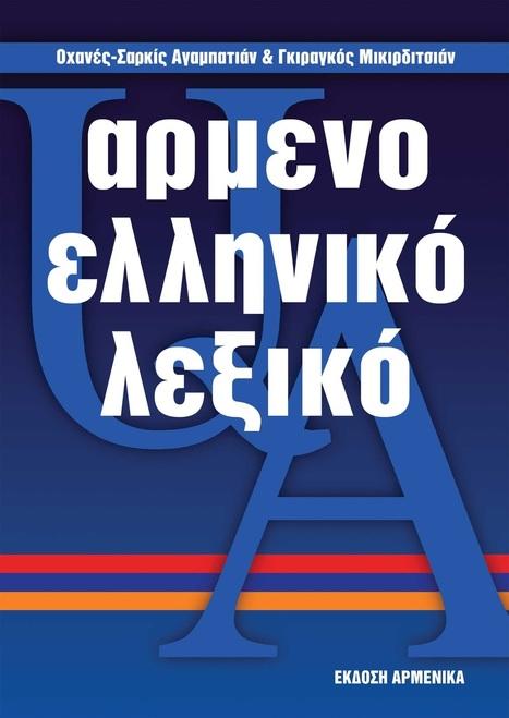 Νέο αρμενοελληνικό λεξικό | Addicted to languages | Scoop.it
