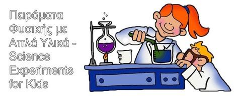 Πειράματα Φυσικής με Απλά Υλικά - Science Experiments for Kids: Πείραμα: Κινούμενο σχέδιο | ΣΤ ΤΑΞΗ, 12ου ΔΗΜΟΤΙΚΟΥ ΣΧΟΛΕΙΟΥ ΑΓΙΟΥ ΔΗΜΗΤΡΙΟΥ, 2013-2014 | Scoop.it