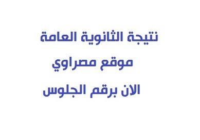 نتيجة الثانوية العامة 2014 موقع مصراوي   modern-salat-open-2015   Scoop.it