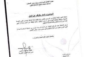 «الصحة» تمدد توقيف عشرات الموظفين لثلاثة أشهر أخرى   محليات - صحيفة الوسط البحرينية - مملكة البحرين   Human Rights and the Will to be free   Scoop.it