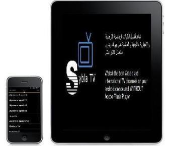 Comment regarder SYBLA TV sur votre Iphone ou Ipad | Wahabiabderrahim | Scoop.it