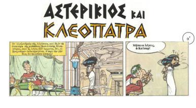 Nace la primera revista en griego clásico | Mundo Clásico | Scoop.it