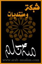 اذكار بعد الصلاة | www.arab-muslim.com منتديات عرب مسلم | Scoop.it