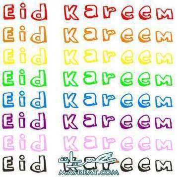 بطاقات عيد الفطر 2014   ramadan   Scoop.it