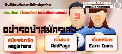 เพิ่ม LIKE ฟรี | เว็บแลกไลค์ความเร็วสูง | เว็บแลกไลค์ยอดฮิตของคนไทย | mon1232010 | Scoop.it