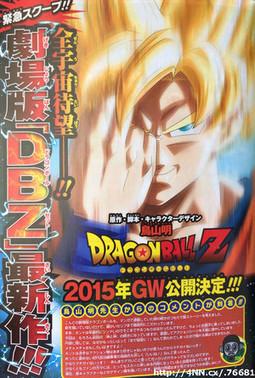 Dragon Ball Z The Movie 2015: le Nouveau Film | Actualité: Manga et Anime | Scoop.it