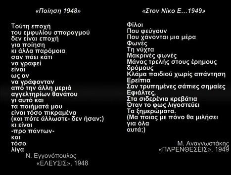 Διάλογος σε μαύρο φόντο: Νίκος Εγγονόπουλος και Μανώλης Αναγνωστάκης | Τα μήλα των Εσπερίδων | Scoop.it