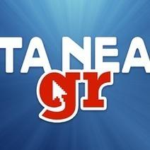 Τα Νέα. Τελευταία Νέα και ειδήσεις καθημερινά. | greeknews | Scoop.it