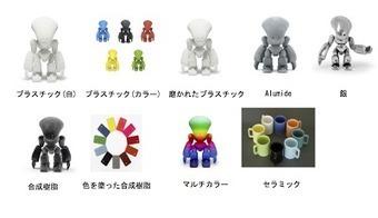 3Dプリンターの印刷サービスで印刷できる素材 ~ FabLog   3D Printing World   Scoop.it