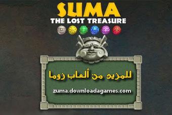 لعبة زوما سوما Zuma Suma اونلاين | العاب زوما | kadergtu | Scoop.it