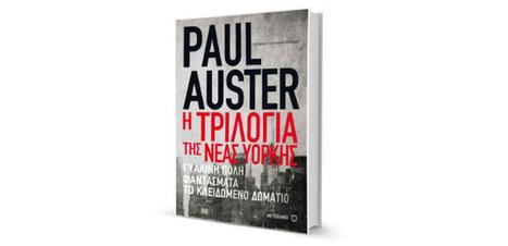 PAUL AUSTER: Η ΤΡΙΛΟΓΙΑ ΤΗΣ ΝΕΑΣ ΥΟΡΚΗΣ... | Amalibros | Scoop.it