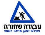 לימודי תכנון תבוני בבתי הספר בישראל – יהונתן לשרת החינוך | תיאורית התכנון התבוני | Scoop.it