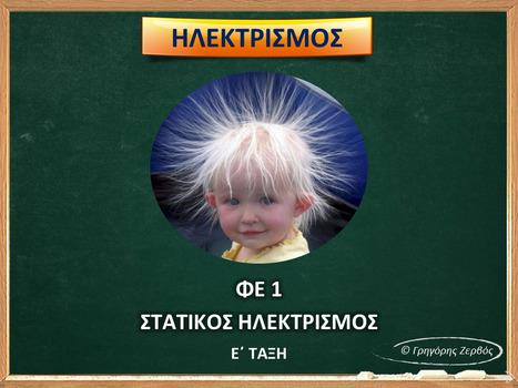 Στατικός ηλεκτρισμός | Ε΄ & ΣΤ΄ τάξη | Scoop.it