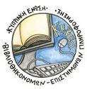Διαγωνισμός για τη «Μίσθωση Υπηρεσιών Βιβλιοθηκονόμου για τη λειτουργία της Δημοτικής Βιβλιοθήκης στο Δήμο Κάτω Πολεμιδιών» | Inspired Librarians | Scoop.it