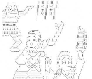 祭 | ASCII Art | Scoop.it