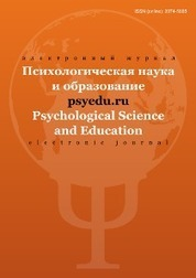 Психологическая наука и образование psyedu.ru №2/2016   Дети   Scoop.it