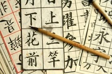 Aprende Sobre la Escritura China | Escritura en la Edad del Bronce | Scoop.it