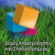 """Πρόγραμμα Επικαιροποίησης Γνώσεων """"Σύγχρονες Μορφές Ανάπτυξης Τουρισμού: Καινοτόμες Δράσεις"""", Α.Π.Θ.   Συνέδρια, Σεμινάρια, Ημερίδες, Δράσεις   Scoop.it"""