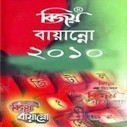 Free Download Bijoy Bangla Software For Windows 7, Vista or Xp | n alam niloy | Scoop.it