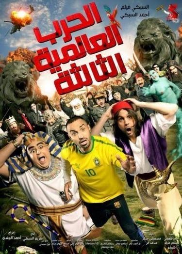 فيلم الحرب العالمية الثالثة | Match-AlFatehFC-AlEttifaq-Kora.html | Scoop.it