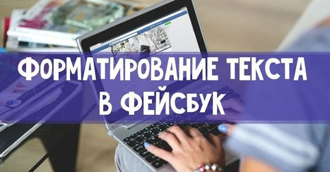 Форматирование текста в Фейсбук - Про СММ | Социальные сети и бизнес | Scoop.it