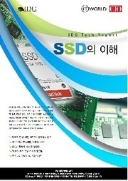 SSD의 이해 - IDG Tech Report | Cloud Storage, Distributed File System | Scoop.it