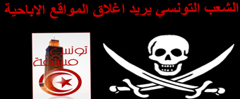 Tunisie : Hackers musulmans contre sites pornos » Tunisie Presse ... | Dangers du Web | Scoop.it