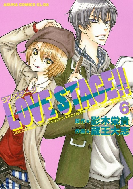 Love Stage!! se une al catálogo de Ivrea | Noticias Anime [es] | Scoop.it