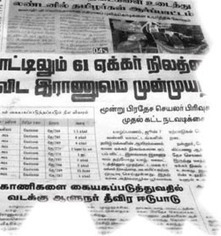 பறந்து போன நாட்கள்: Uthayan Editor Called To ... | Thevanayagam Thevananth | Scoop.it