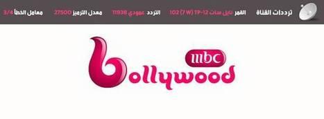 تردد قناة MBC Bollywood للافلام الهندية حصريا علي النايل سات | taima | Scoop.it